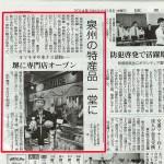 読売新聞に掲載していただきました。