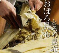 Top quality handmade shredded Konbu kelp
