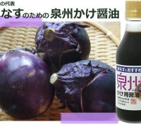 Special soy sauce for Japanese pickles