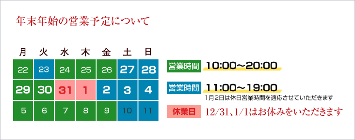 正月休みカレンダー2015