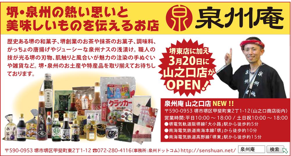 泉州庵半3段0321-(2)