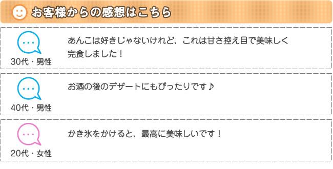 kurumimochi_kansou