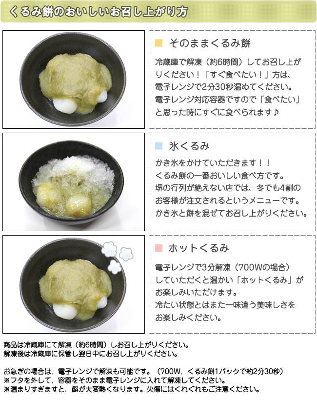 kurumimochi_tabekata