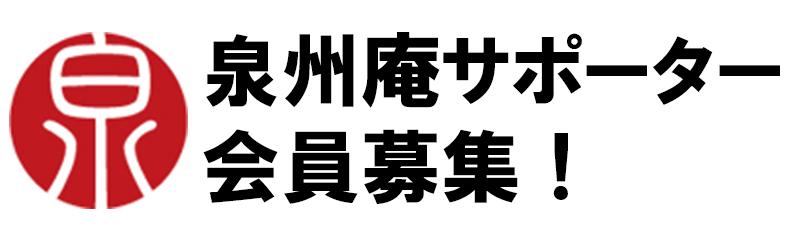 泉州庵サポーター会員募集