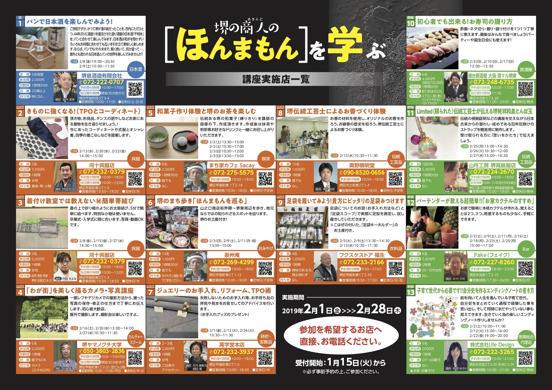 パンフレット掲載情報 Honmamon181230-2(最終)中面
