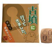 手焼き 埴輪せんべい(箱入り20枚)