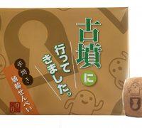 手焼き 埴輪せんべい(箱入り30枚)
