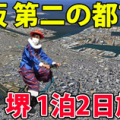"""栄光の街 """"堺"""" 1泊2日観光"""